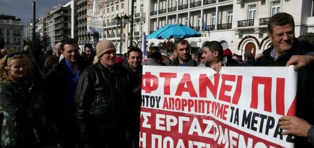 Οι Συνάδελφοι Δώσανε Αγωνιστικό Παρών στην Απεργία στις 08/12/2016